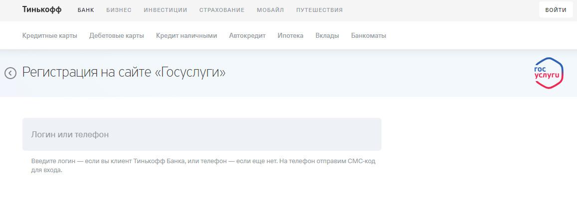 Регистрация аккаунта и получение ЭЦП через Тинькофф