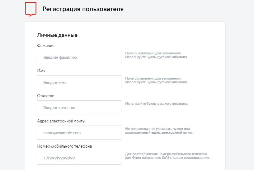 Регистрация на официальном сайте мэра Москвы