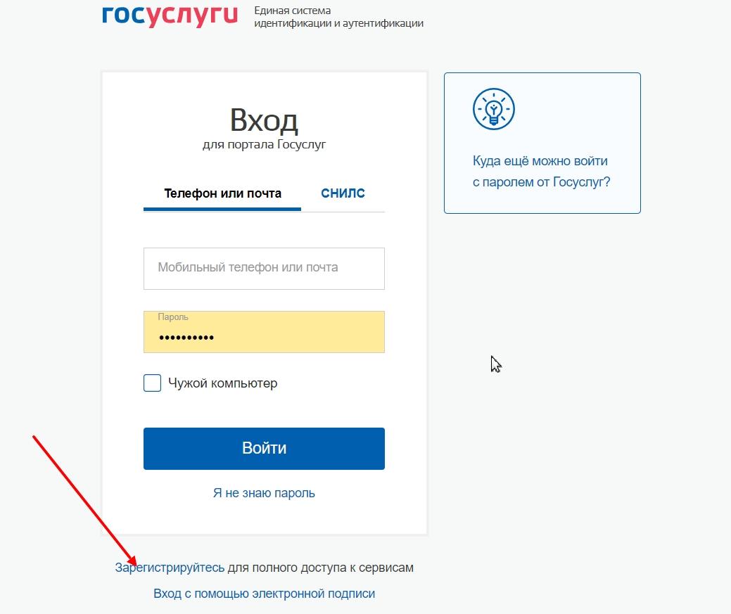 Регистрация учетной записи на сайте государственных услуг