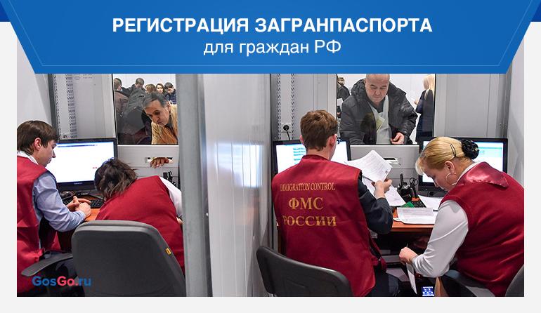 Регистрация загранпаспорта для граждан РФ