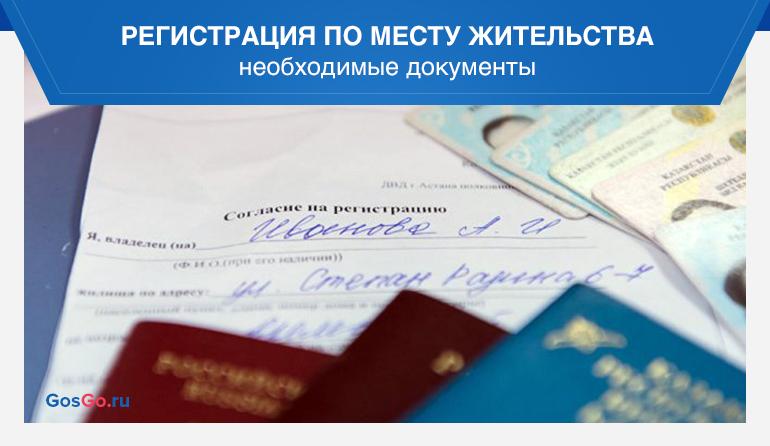 регистрация по месту жительства необходимые документы
