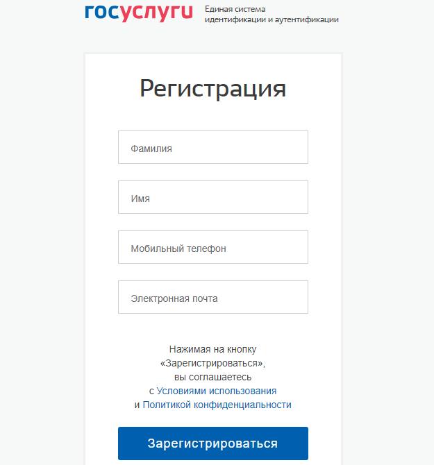 регистрация на портале госуслуг