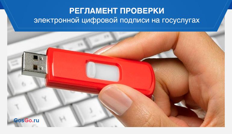 Регламент проверки электронной цифровой подписи на госуслугах