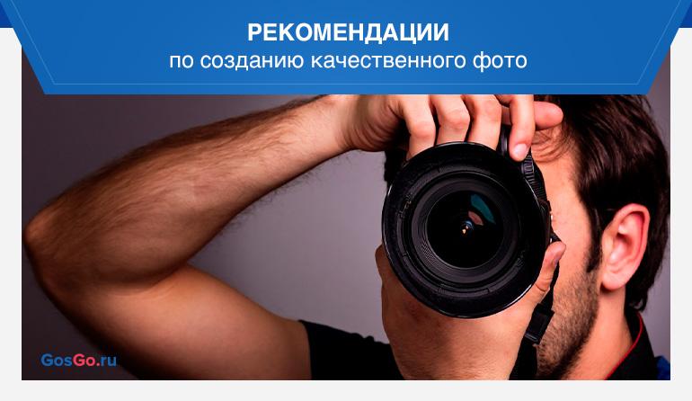 Рекомендации по созданию качественного фото