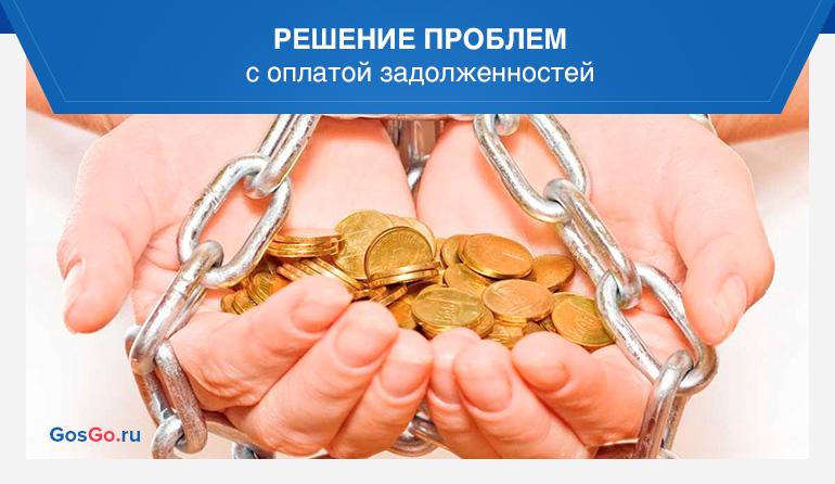 Решение проблем с оплатой задолженностей