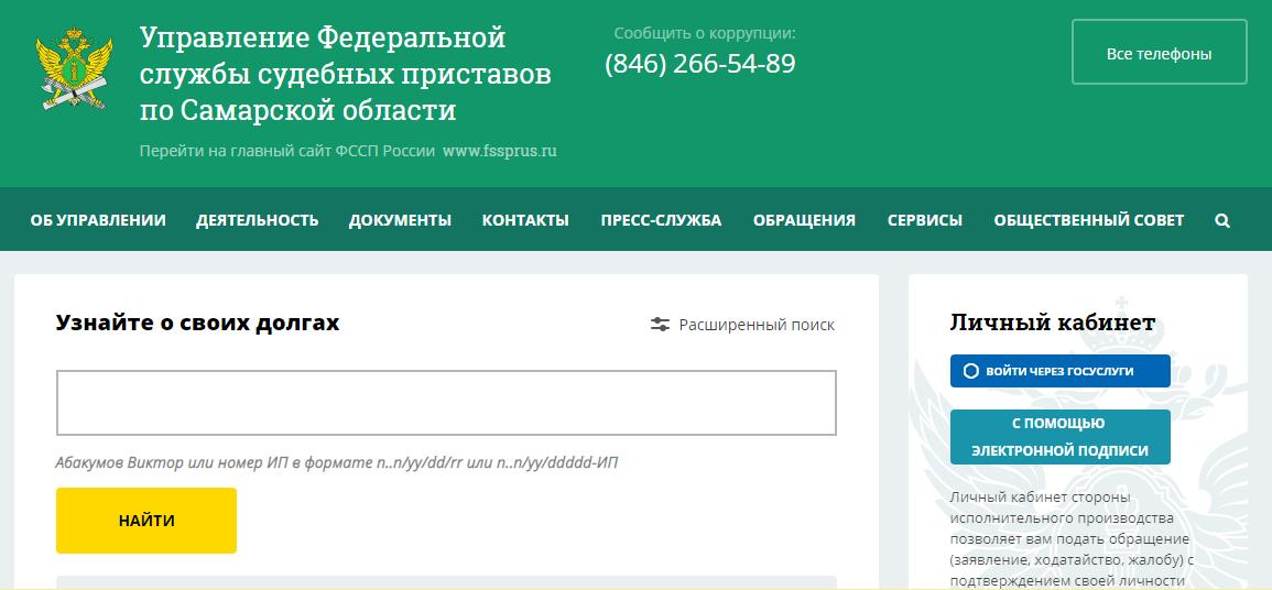 Сайт управления Федеральной службы судебных приставов