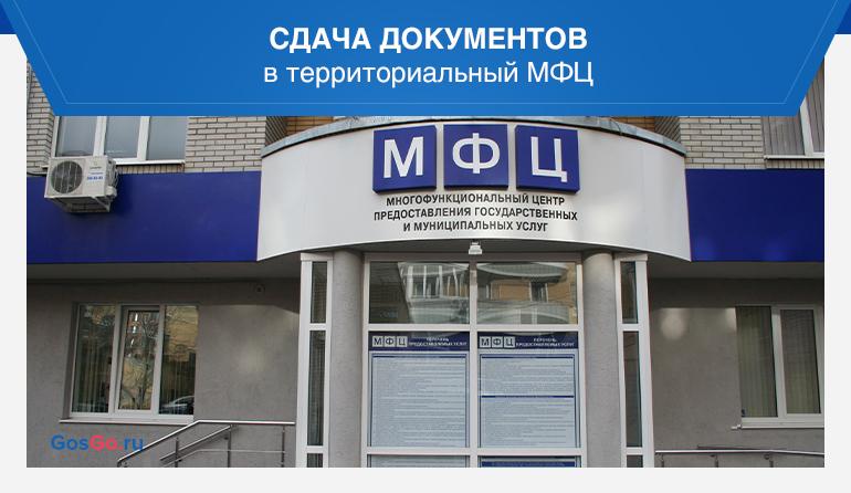 сдача документов в территориальный МФЦ