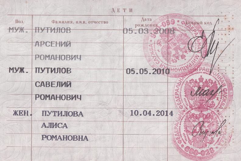 Шестнадцатая страница паспорта