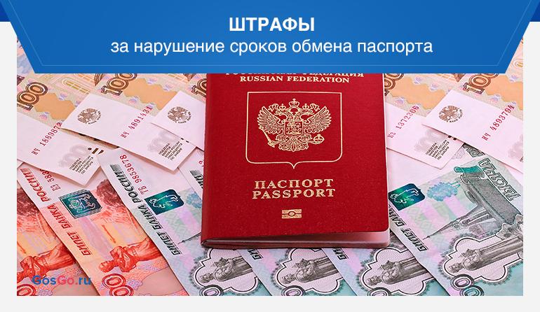 Штрафы за нарушение сроков обмена паспорта