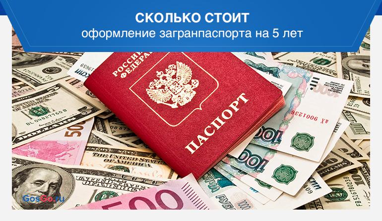 Сколько стоит оформление загранпаспорта на 5 лет