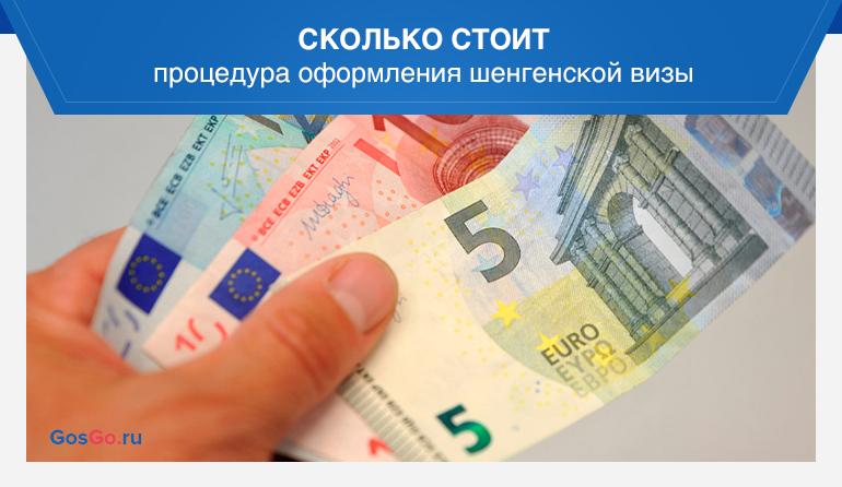 Сколько стоит процедура оформления шенгенской визы