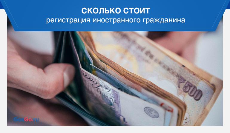 Сколько стоит регистрация иностранного гражданина