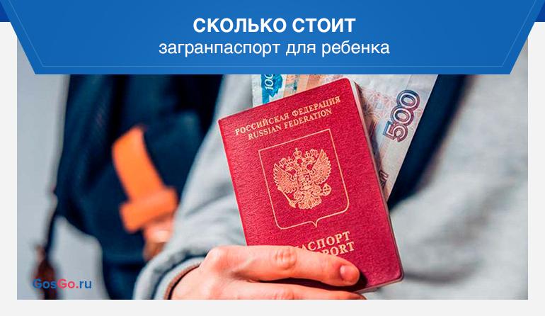 Сколько стоит загранпаспорт для ребенка