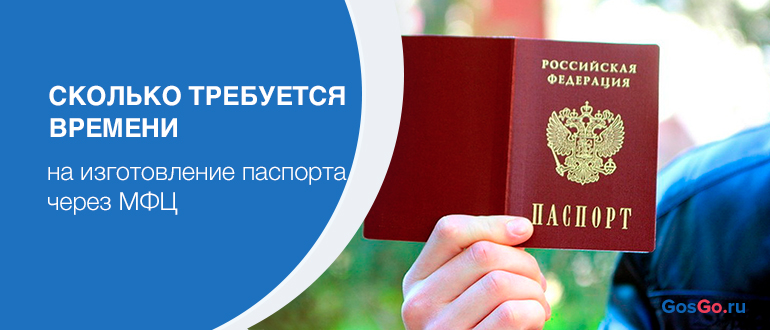 Сколько требуется времени на изготовление паспорта через МФЦ