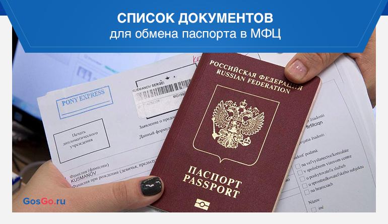 Список документов для обмена паспорта в МФЦ
