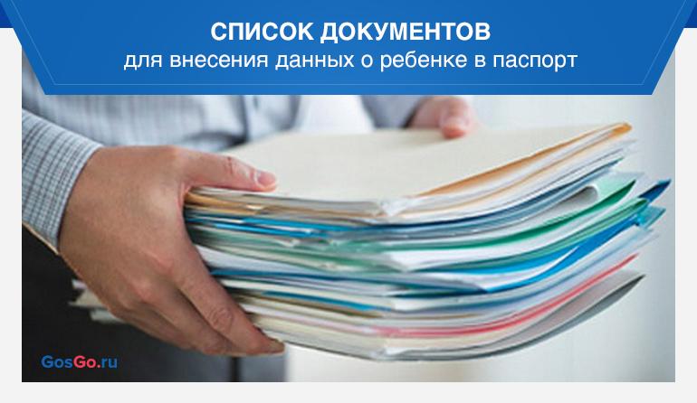 Список документов для внесения данных о ребенке в паспорт