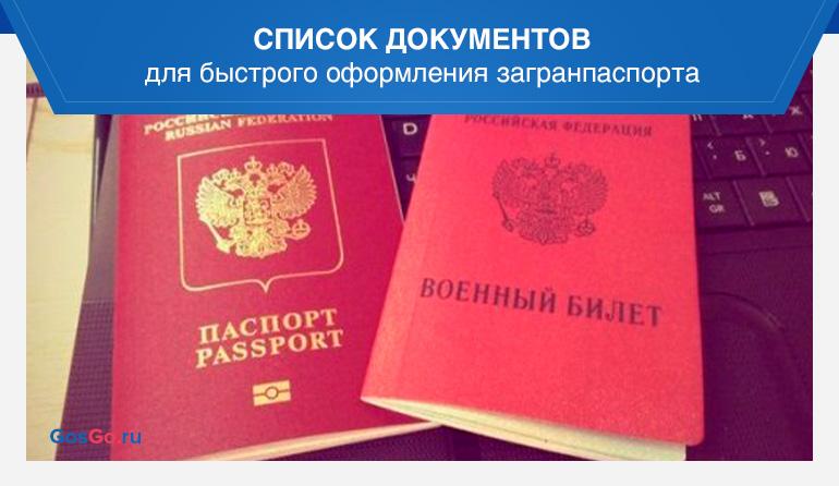 Список документов для быстрого оформления загранпаспорта