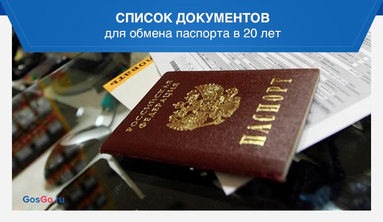 Список документов для обмена паспорта в 20 лет