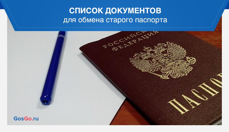 Список документов для обмена старого паспорта