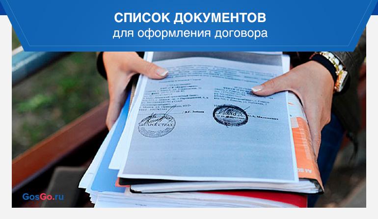 Список документов для оформления договора