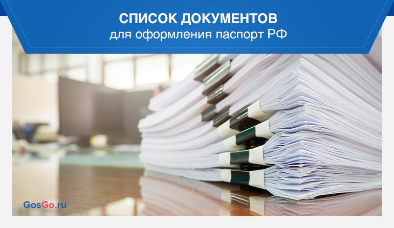 Список документов для оформления паспорт РФ