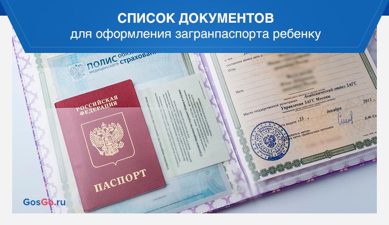 Список документов для оформления загранпаспорта ребенку