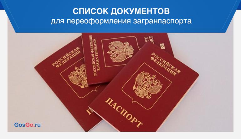 Список документов для переоформления загранпаспорта