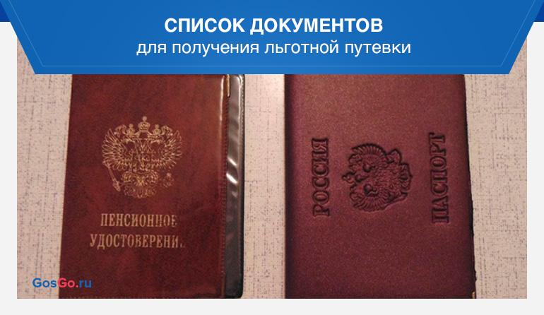Список документов для получения льготной путевки