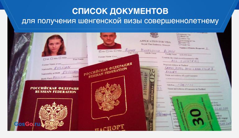 Список документов для получения шенгенской визы совершеннолетнему