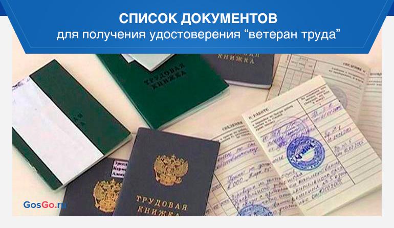 """Список документов для получения удостоверения """"ветеран труда"""""""