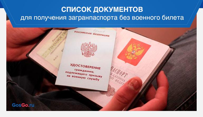 Список документов для получения загранпаспорта без военного билета