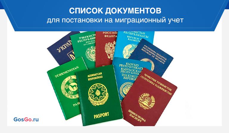 Список документов для постановки на миграционный учет