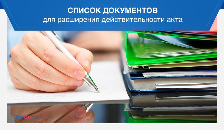 Список документов для расширения действительности акта