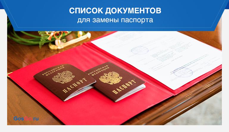 Список документов для замены паспорта в мфц