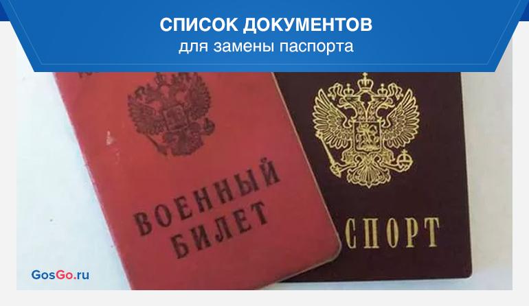 Список документов для замены паспорта