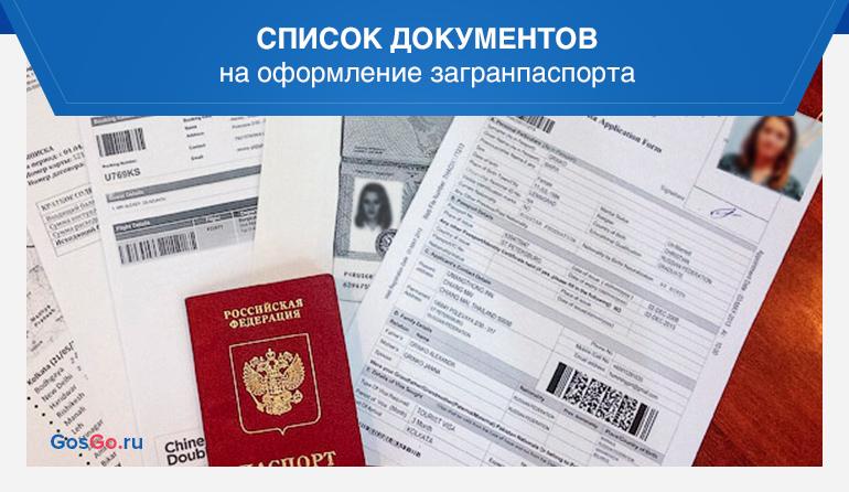 Список документов на оформление загранпаспорта