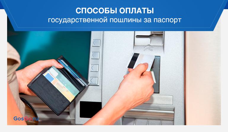 Способы оплаты государственной пошлины за паспорт