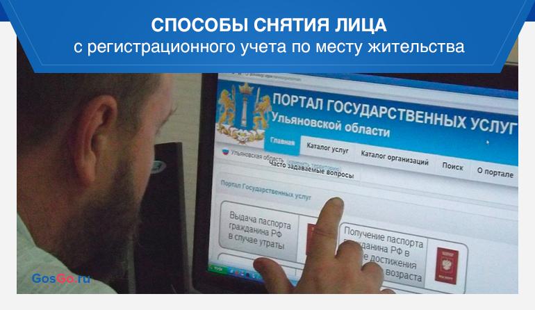 Способы снятия лица с регистрационного учета по месту жительства