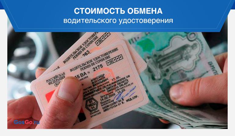 Стоимость обмена водительского удостоверения