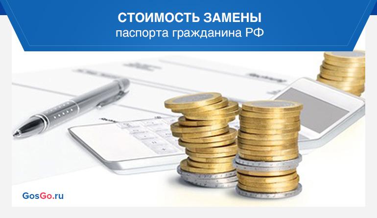 Стоимость замены паспорта гражданина РФ