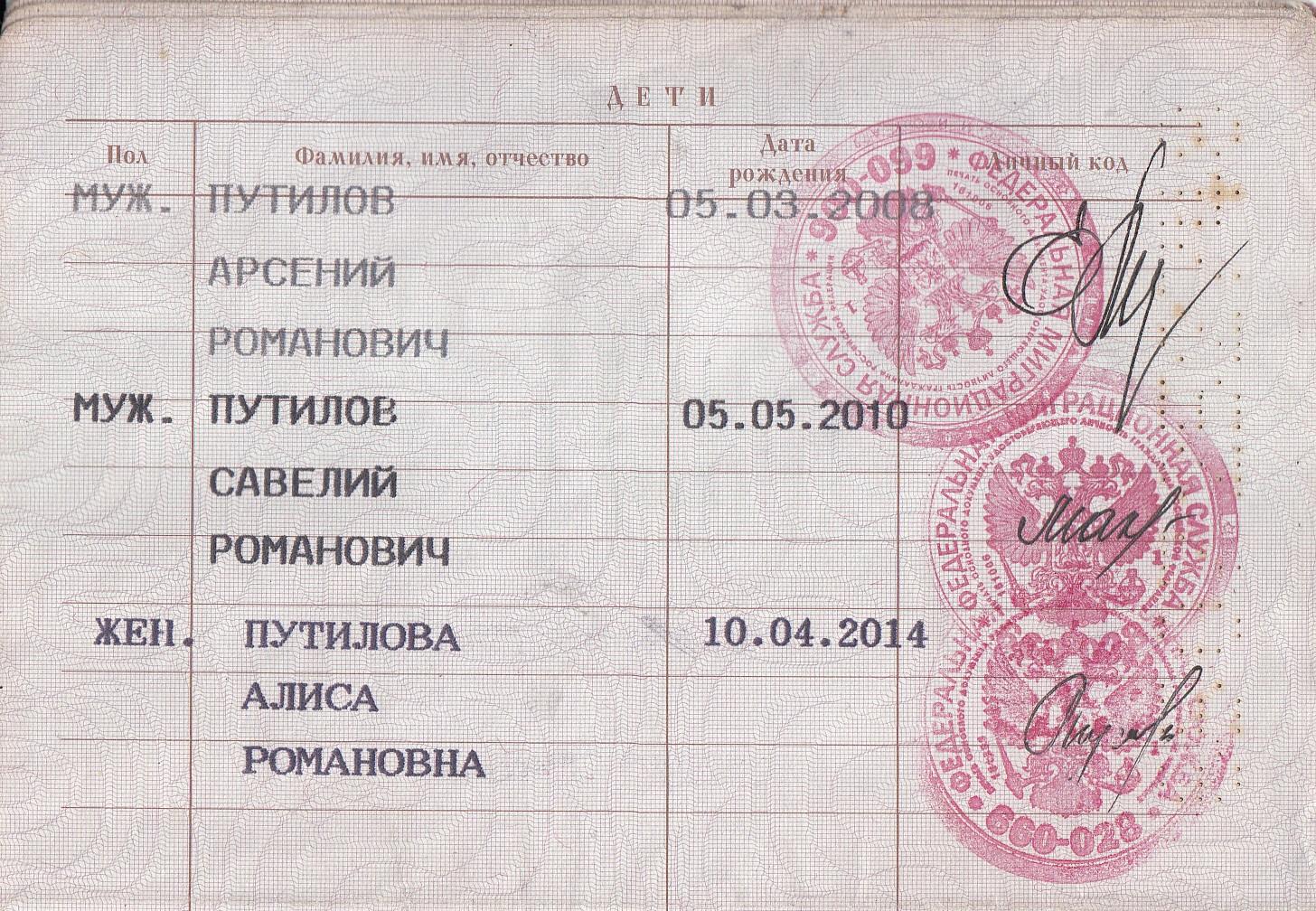 Страница паспорта со сведениями о детях