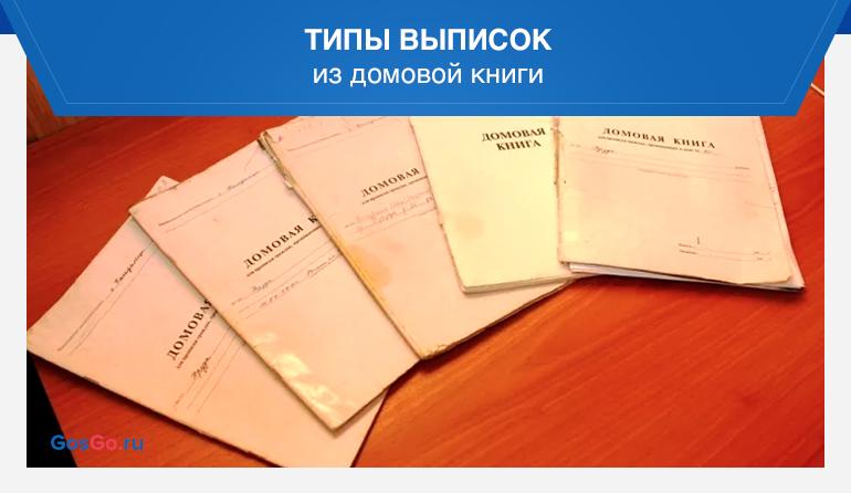 Типы выписок из домовой книги