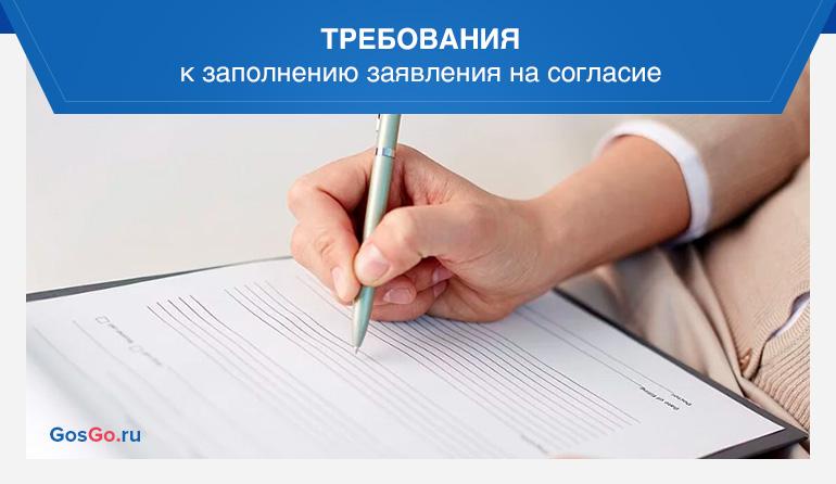 Требования к заполнению заявления на согласие