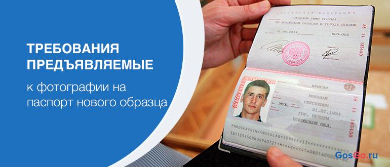 Требования предъявляемые к фотографии на паспорт нового образца