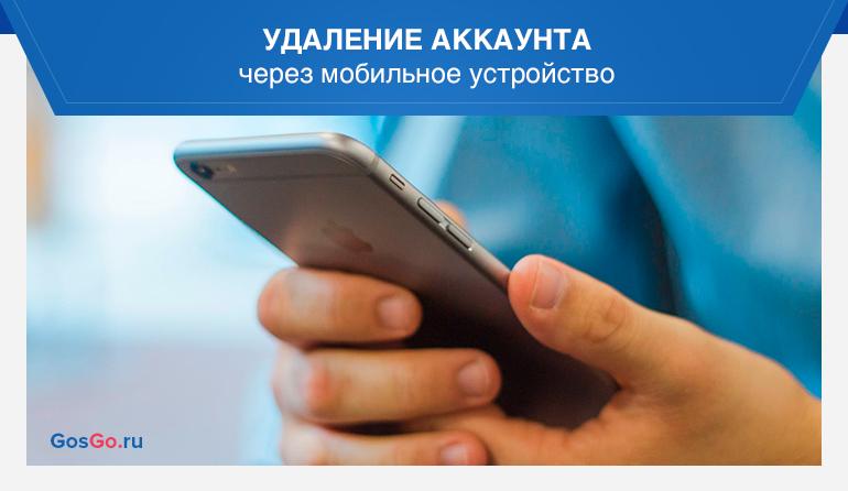 Удаление аккаунта через мобильное устройство