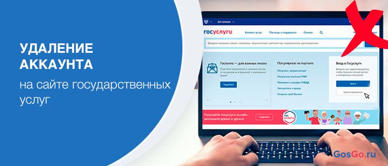 Удаление аккаунта на сайте государственных услуг