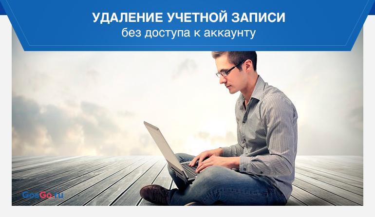 Удаление учетной записи без доступа к аккаунту