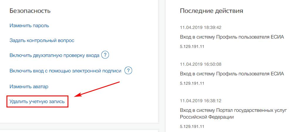 Удалить учетную запись на портале госуслуг