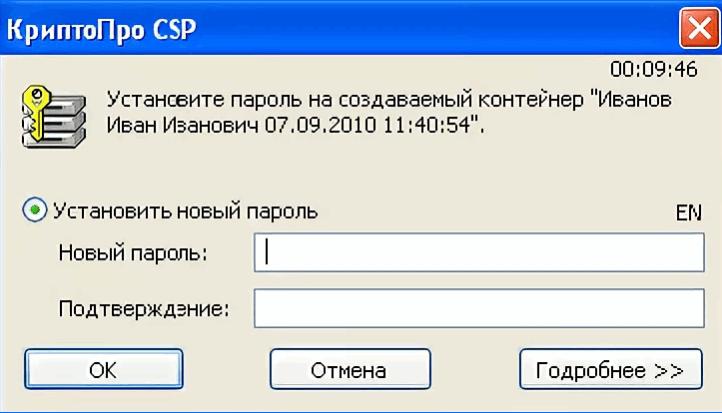 Установка пароля для контейнера с ключом