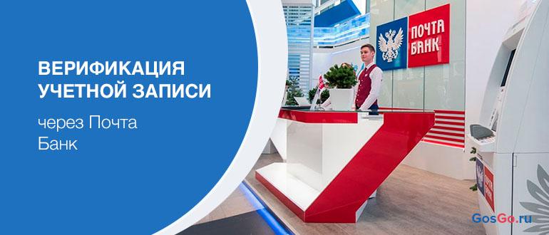 Верификация учетной записи через Почта Банк
